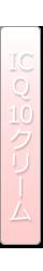 IC Q10クリーム